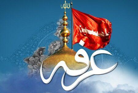 روز عرفه/ روزی برای کسی که در ماه رمضان آمرزیده نشده است