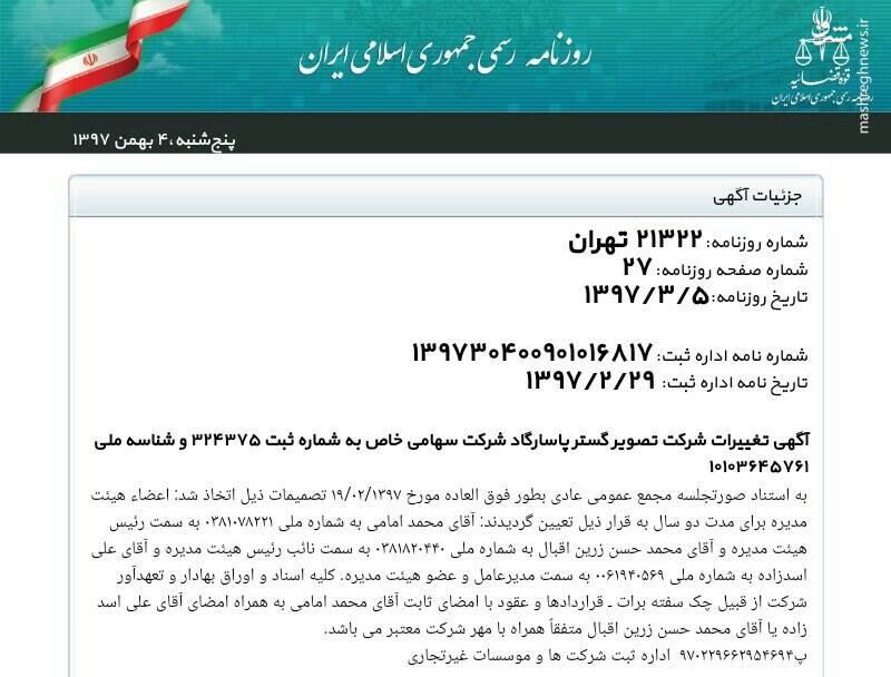 ارتباط محمد امامی با تصویر گستر پاسارگاد علی اسدزاده چیست؟