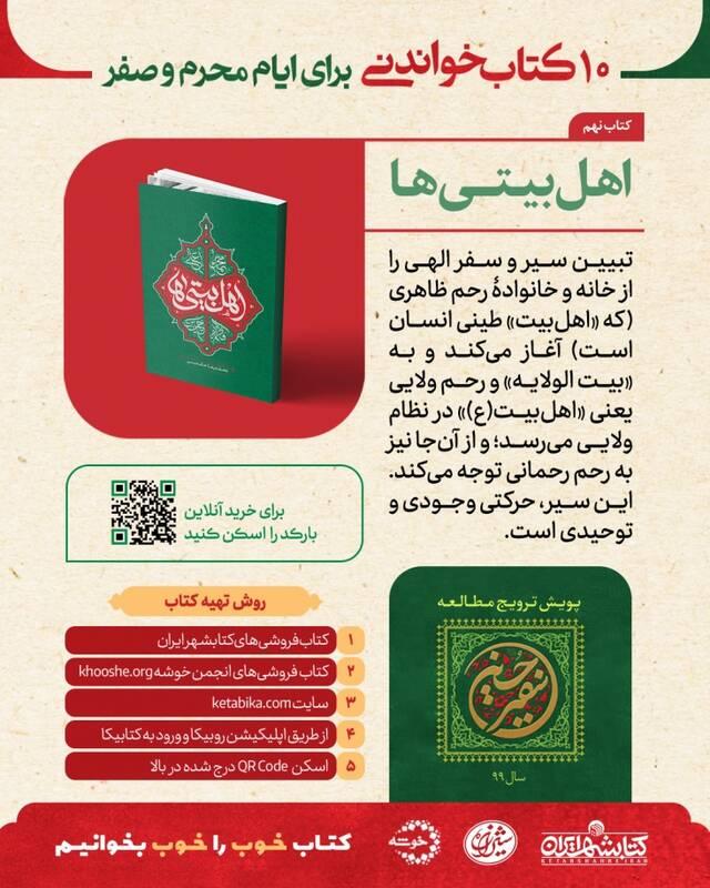 اهلبیتیها؛ تحقق خانواده ولایی با مجالس حسینی