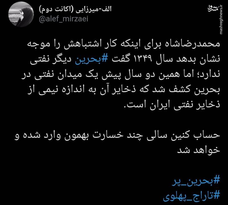 توجیه محمدرضا پهلوی برای خیانت به مردم ایران