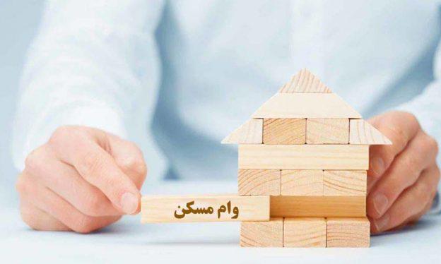 خبر مهم درباره پرداخت وام ودیعه مسکن به واجدان شرایط