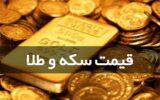 قیمت سکه و طلا در ۱۹ مرداد ۹۹ /سکه ارزان شد