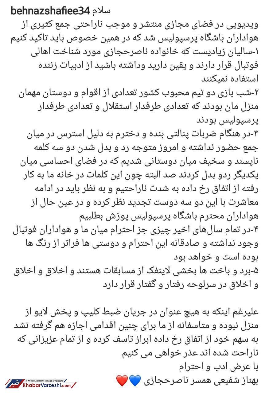 عذرخواهی همسر ناصر حجازی از پرسپولیسیها