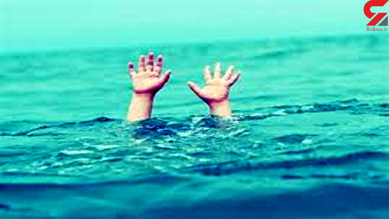 غرق شدن کودک ٣ ساله در استخر