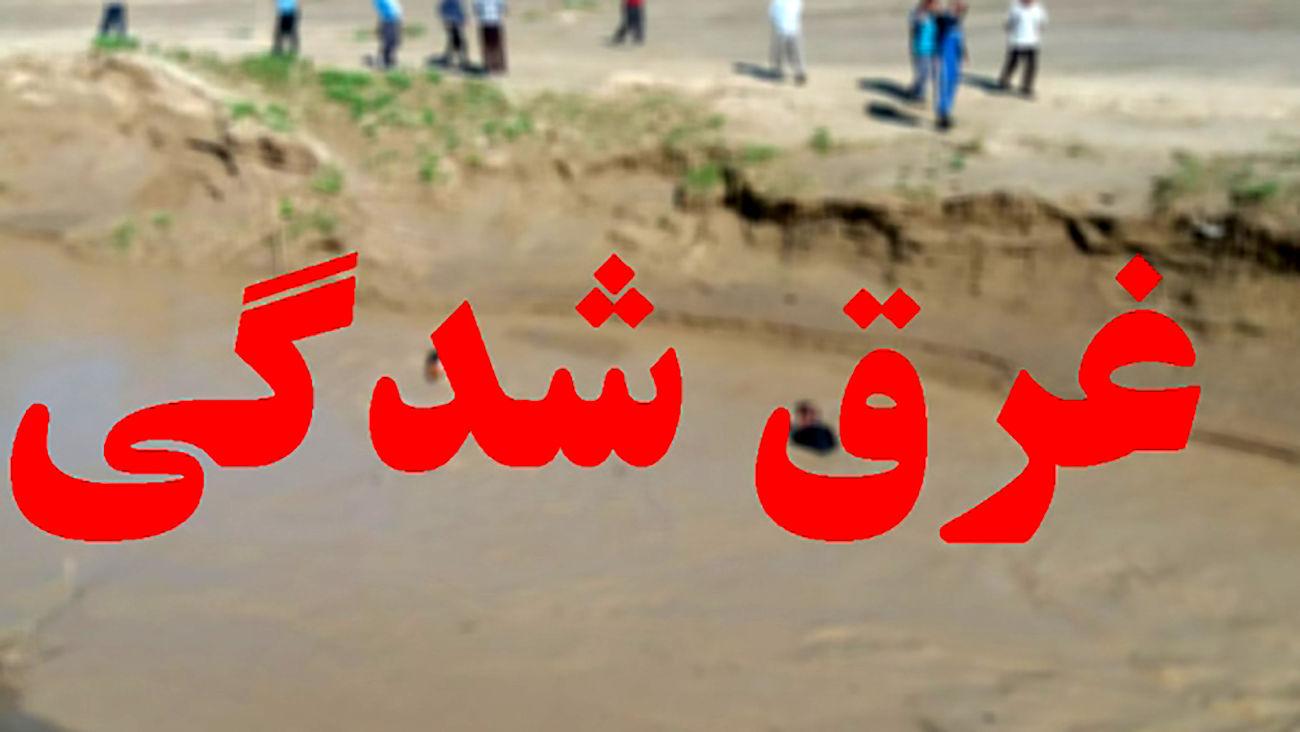 مرگ دو نفر در آبهای کرمانشاه به دلیل آشنا نبودن با فنون شنا