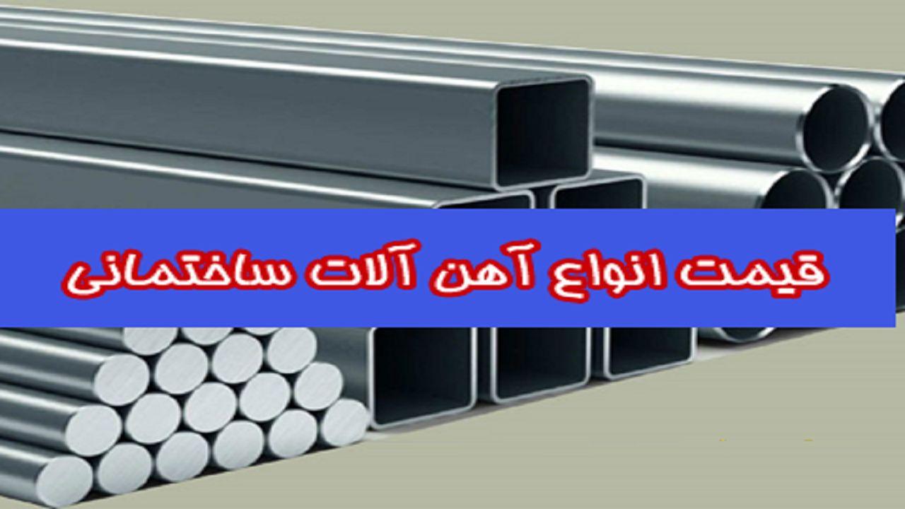 قیمت روز انواع آهن آلات ساختمانی