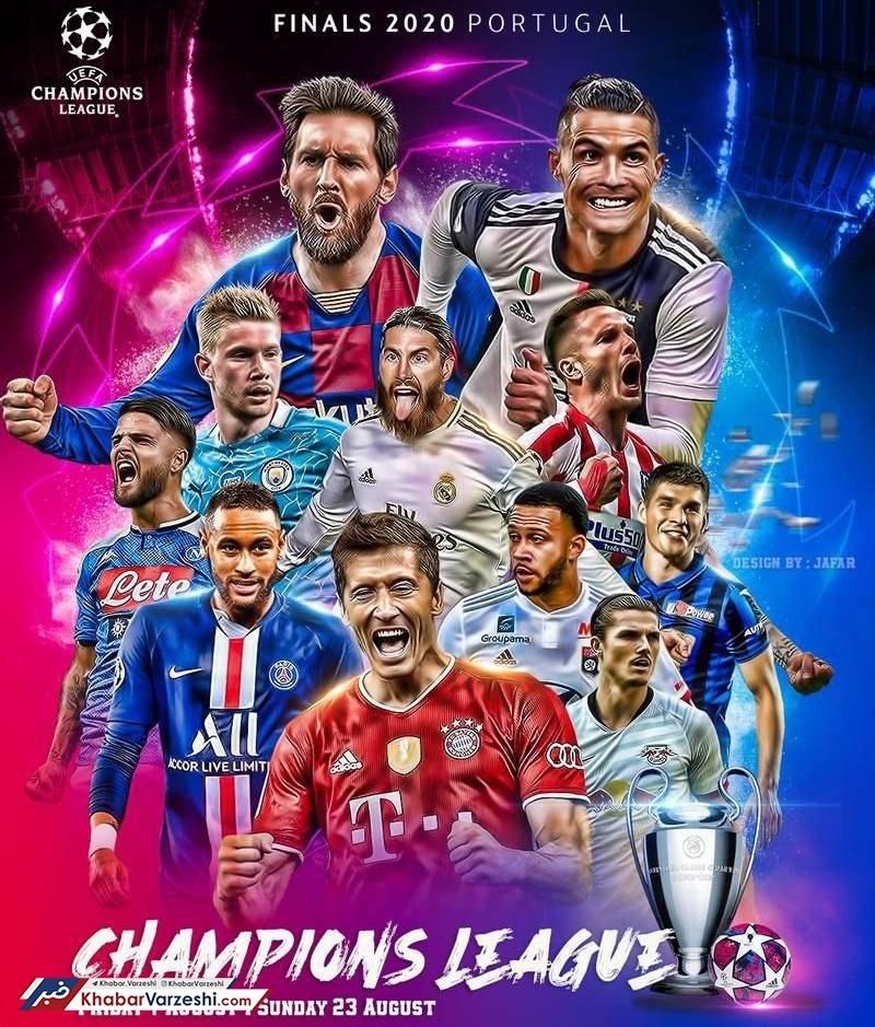 لیگ قهرمانان اروپا به شکلی که هرگز ندیدهاید