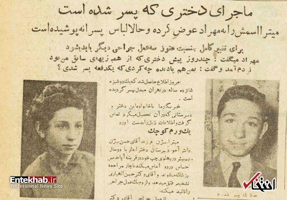 یک دختر ۱۶ ساله  تهرانی ناگهان پسر شد!