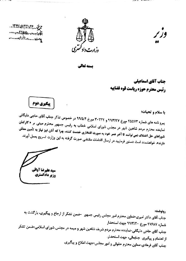 نامه وزیر دادگستری به قوه قضائیه درباره کارکنان شوراهای حل اختلاف
