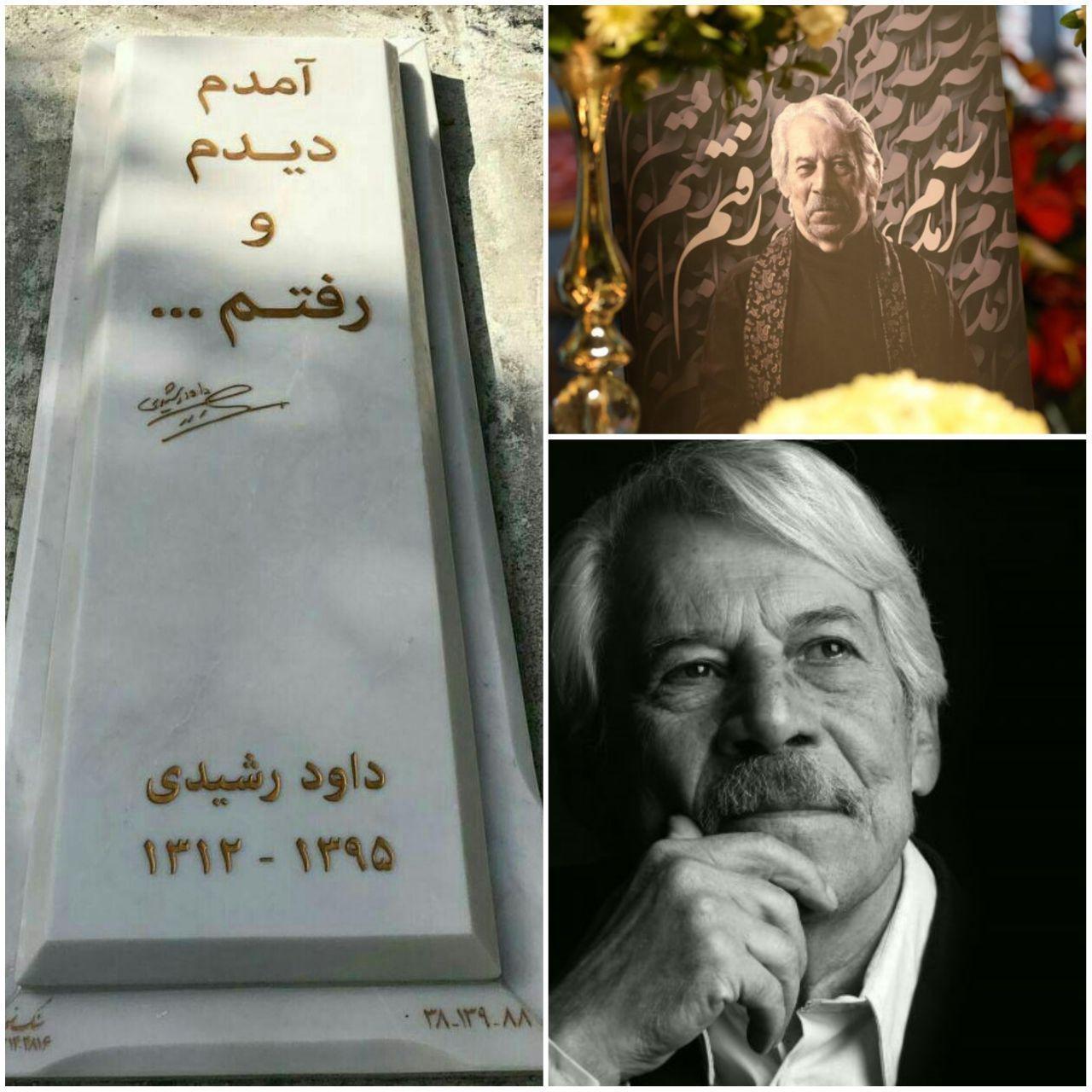 نوشته جالب روی سنگ قبر داوود رشیدی + عکس