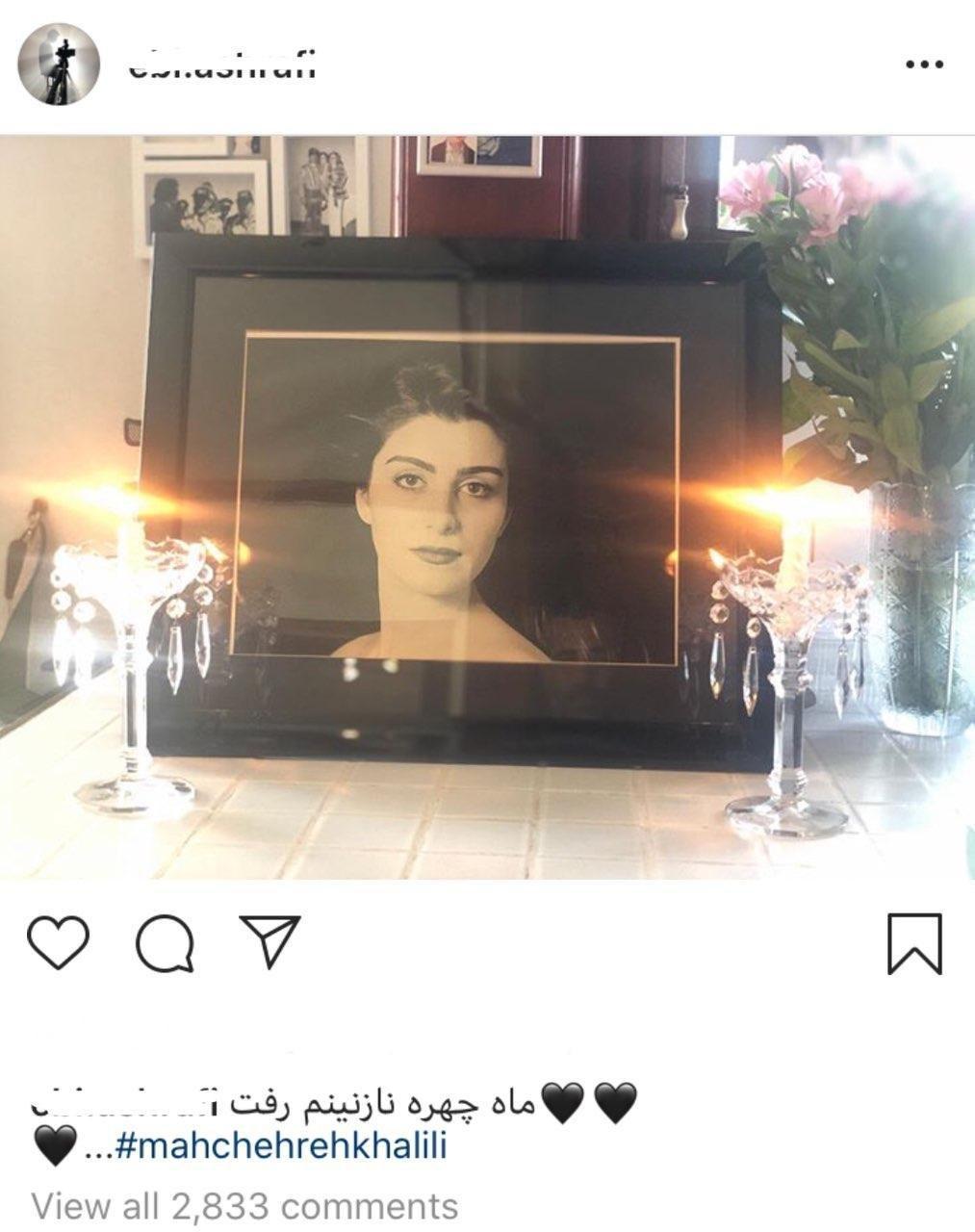 واکنش شوهر ماه چهره خلیلی پس از درگذشت همسرش + پست اینستاگرام