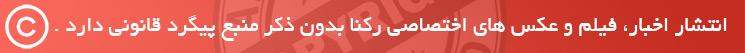 انتقال مرد ۳۱۸ کیلویی با جرثقیل توسط آتش نشانان + عکس