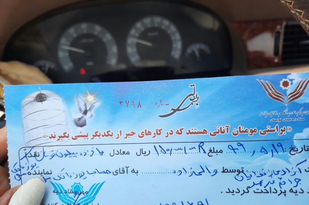 کمک مالی دختر خوزستانی