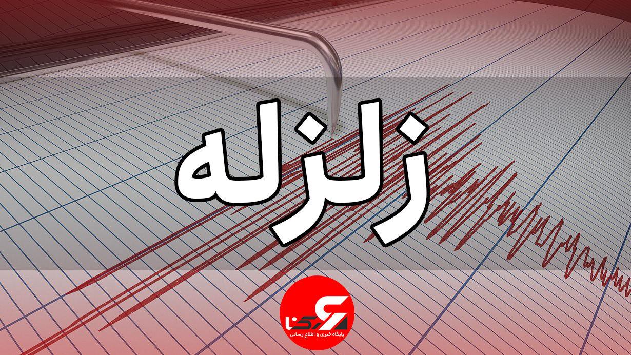 زلزله در بیخ گوش تهران/ دماوند لرزید