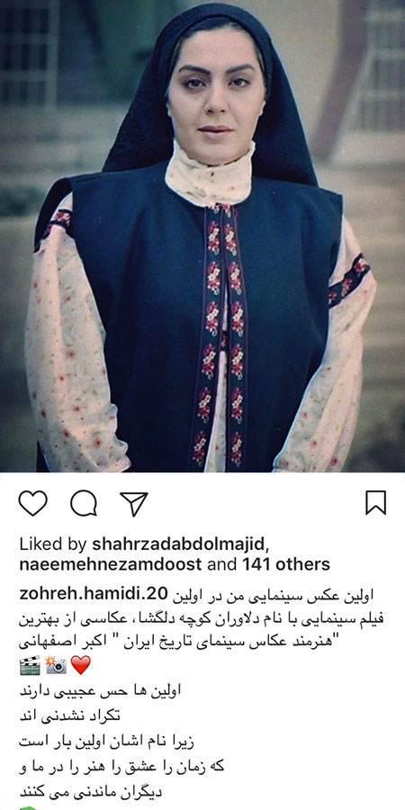 پوشش متفاوت زهره حمیدی در اولین فیلمی که بازی کرد + عکس
