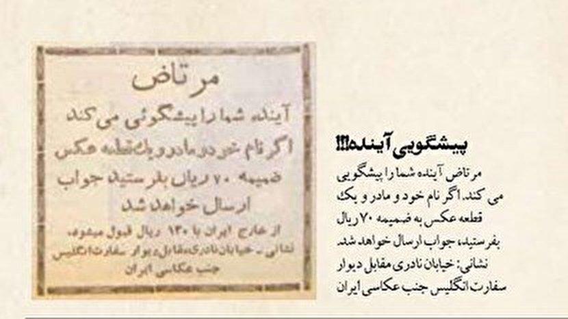 آگهی پیشگویی آینده توسط مرتاض در یک روزنامه + عکس