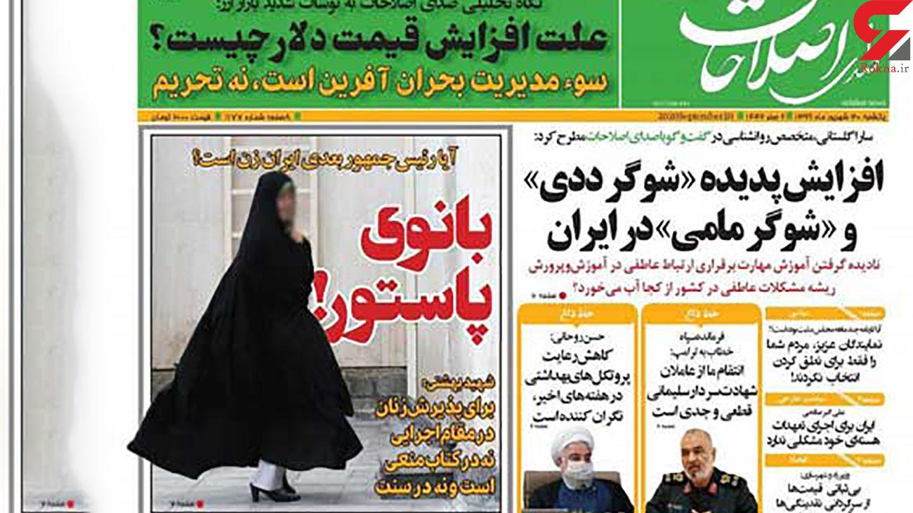 افزایش پدیده شوم «شوگرددی» و «شوگرمامی» در ایران!