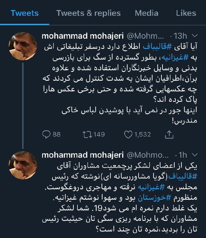 افشاگری یک فعال سیاسی اصولگرا درباره اقدامات تیم قالیباف در سفر خوزستان!