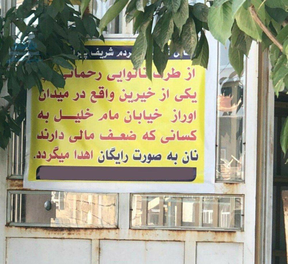 اقدام خیرخواهانه و انسانی یک نانوایی در پیرانشهر + عکس