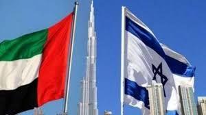 ذوقزدگی تلآویو از لغو تحریمها از سوی امارات