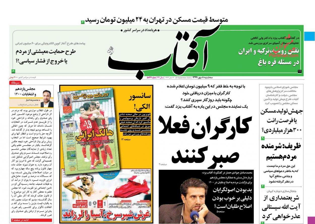 توضیحات کیهان درباره خبر مذاکره ایران و آمریکا/کرونا بخت جوانان را باز کرد/شهرداران در بند