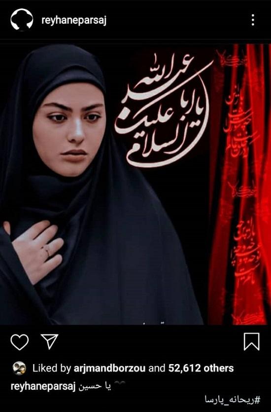 ریحانه پارسا، عاشورایی شد + عکس