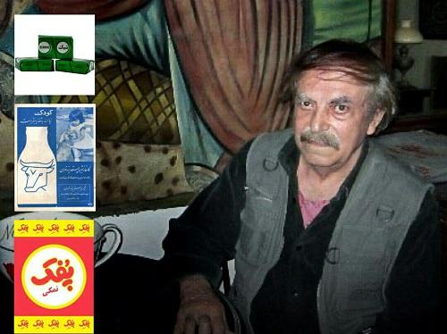 سرژ آواکیان، گرافیست و طراح «پفک نمکی» درگذشت + عکس