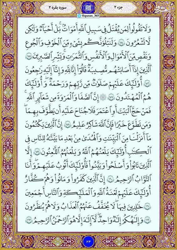 """شروع صبح با """"قرآن کریم""""؛ صفحه ۲۴+صوت"""