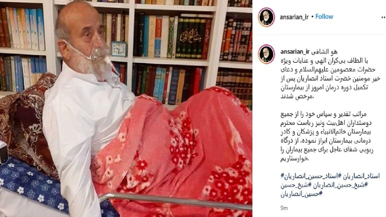 شیخ حسین انصاریان پس از ترخیص از بیمارستان + عکس