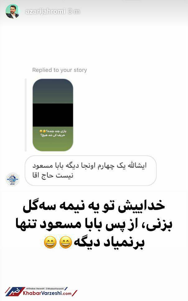 عکس  واکنش جهرمی به کری طرفدار استقلال: ۳ گل در یک نیمه از دست بابا مسعود هم برنمیاد!