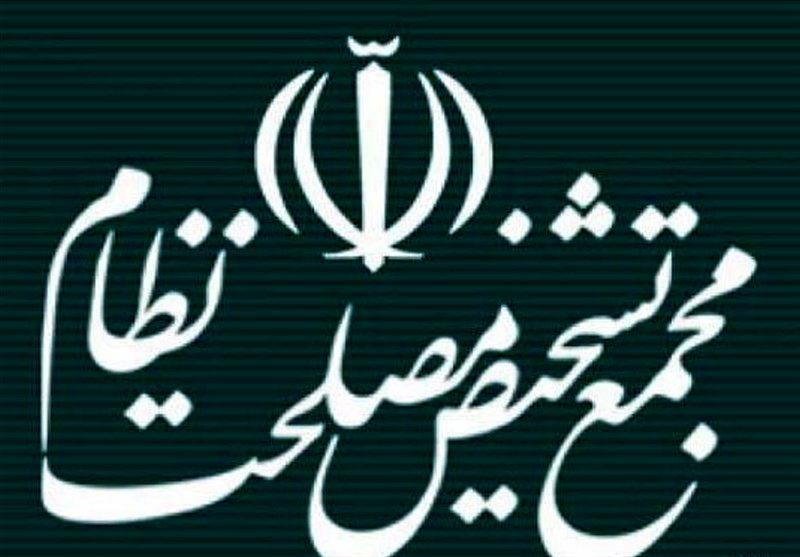 رونمایی از سامانه نظام جمع سپاری مجمع تشخیص با عنوان «نجم»