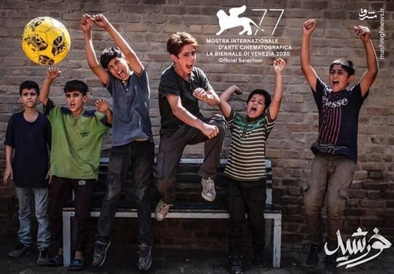 «خورشید» نماینده سینمای ایران در اسکار ۲۰۲۱ شد