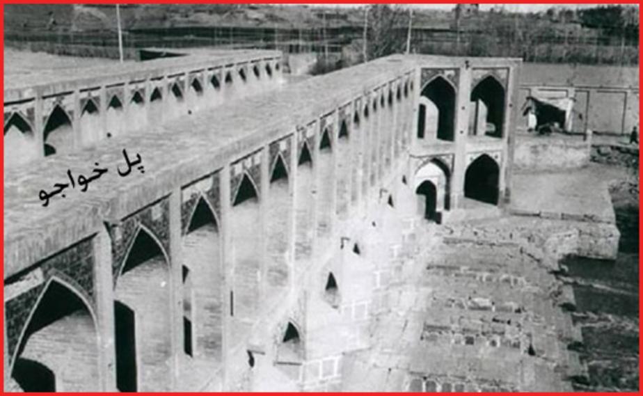اصفهان قدیم/پل خواجو