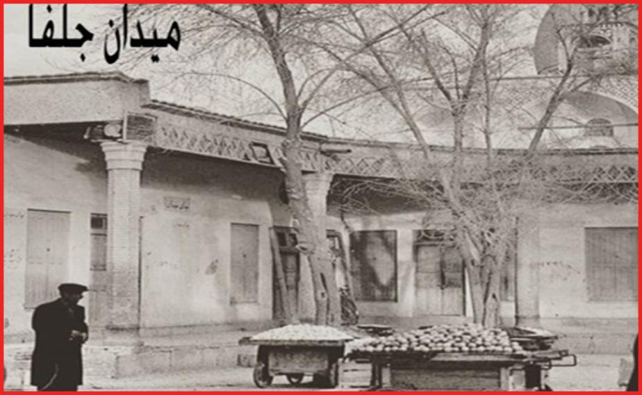 میدان جلفا/اصفهان قدیم