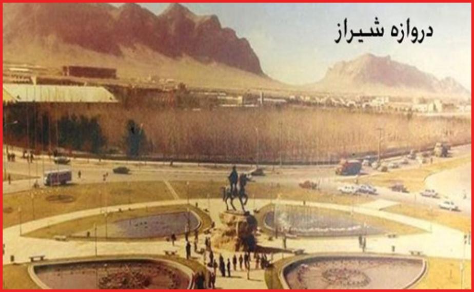 دروازه شیراز