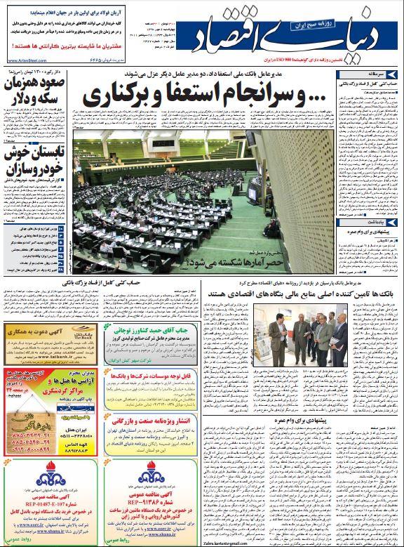 روزنامه دنیای اقتصاد 5 مهر 1390