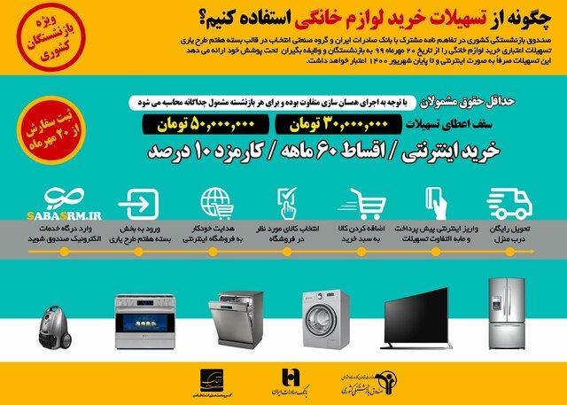 آغاز خرید اینترنتی لوازم خانگی بازنشستگان کشوری/ ارائه تسهیلات اعتباری ۳۰ و ۵۰ میلیونی