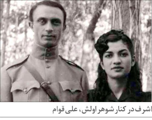 ازدواجهای عجیب و غریب اشرف پهلوی یا پلنگ سیاه دربار
