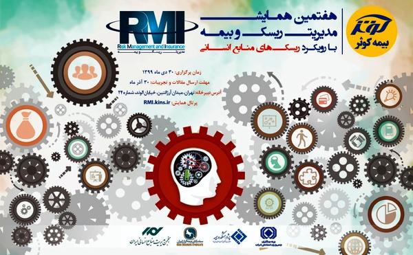 اعلام محورهای هفتمین همایش تخصصی مدیریت ریسک و بیمه