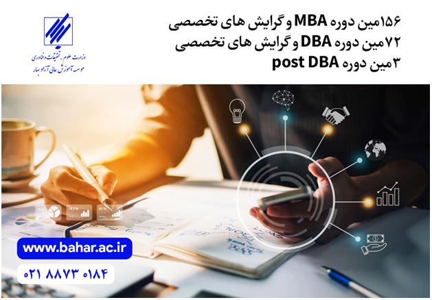 اولین مرکز تخصصی MBA و DBA ایران ثبت نام می کند