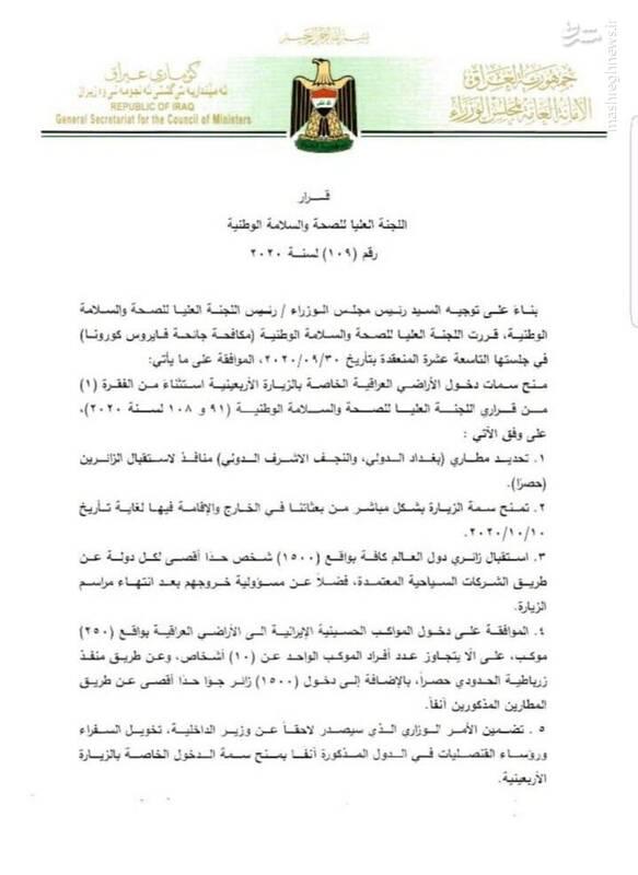 بخشنامه کمیته بهداشت و سلامت عراق درباره اربعین