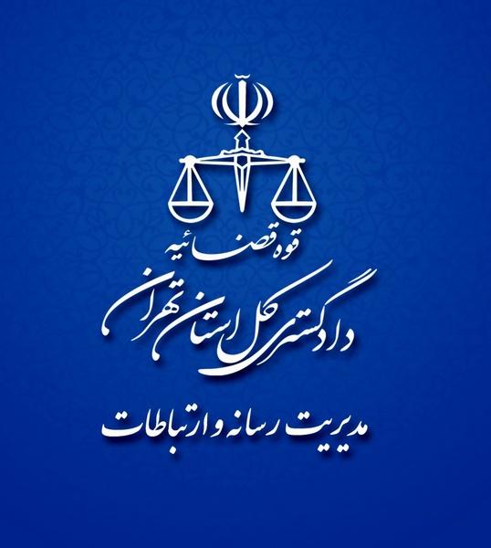 بررسی چالشهای دعاوی خانواده در دادگستری تهران
