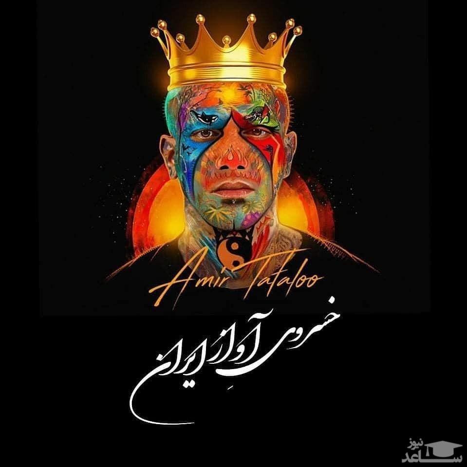 تتلو لقب خسرو آواز ایران را به خود داد / توهین ها به شجریان ادامه دارد + عکس