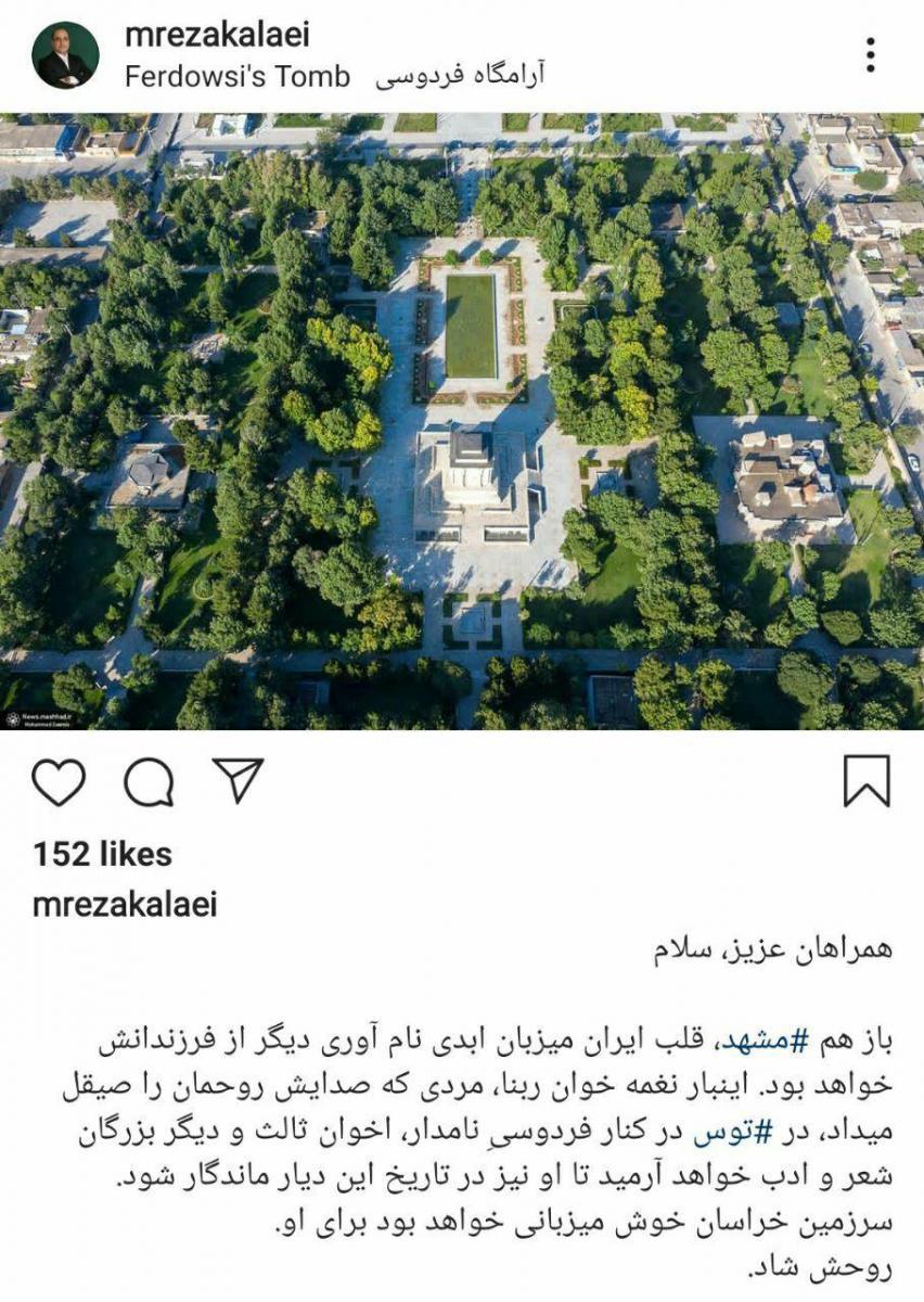 تصویر محل دفن استاد شجریان منتشر شد