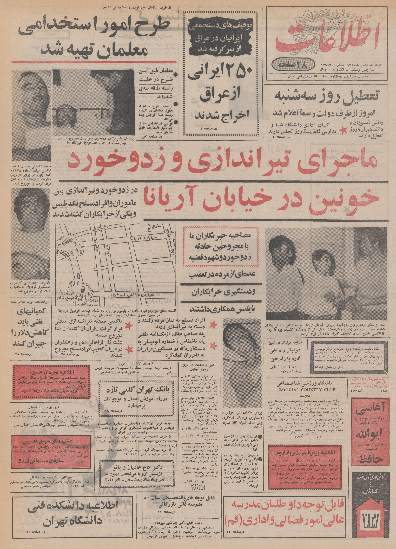 اطلاعات 15 مهر 1350