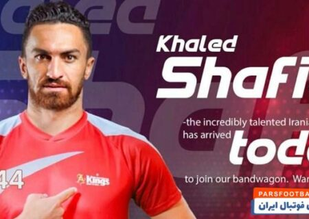 """خالد شفیعی مدافع پیشین تراکتور به """"باشوندارا کینگز"""" بنگلادش پیوست"""