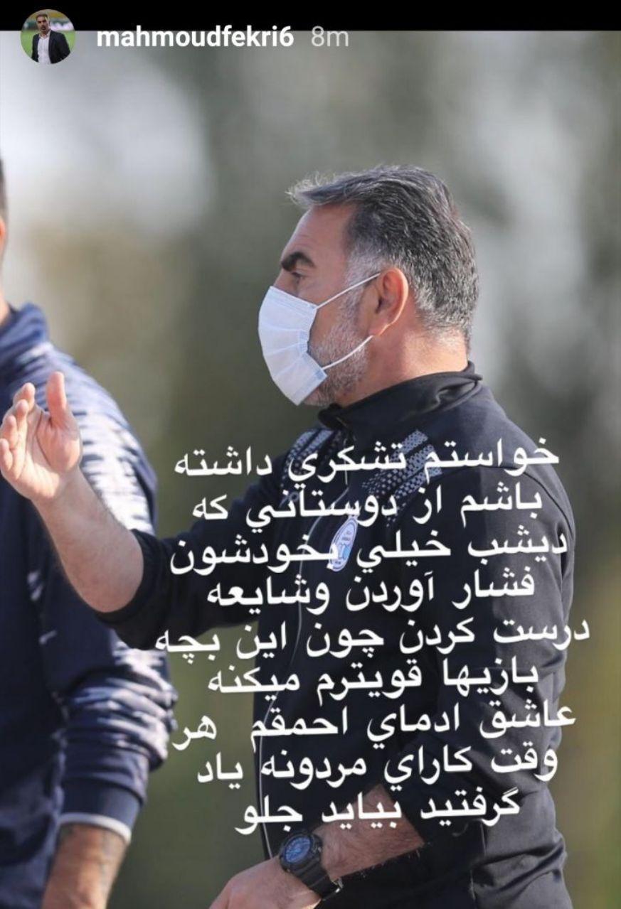 خشم محمود فکری از شایعه درگیری اش با وریا غفوری + عکس