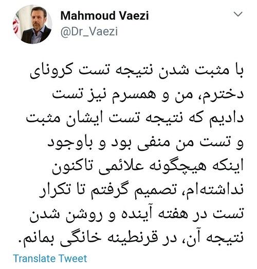 رییس دفتر روحانی هم به قرنطینه خانگی رفت+عکس