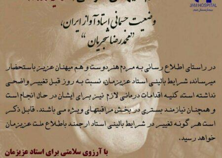 آخرین وضعیت محمدرضا شجریان در بیمارستان جم صبح امروز