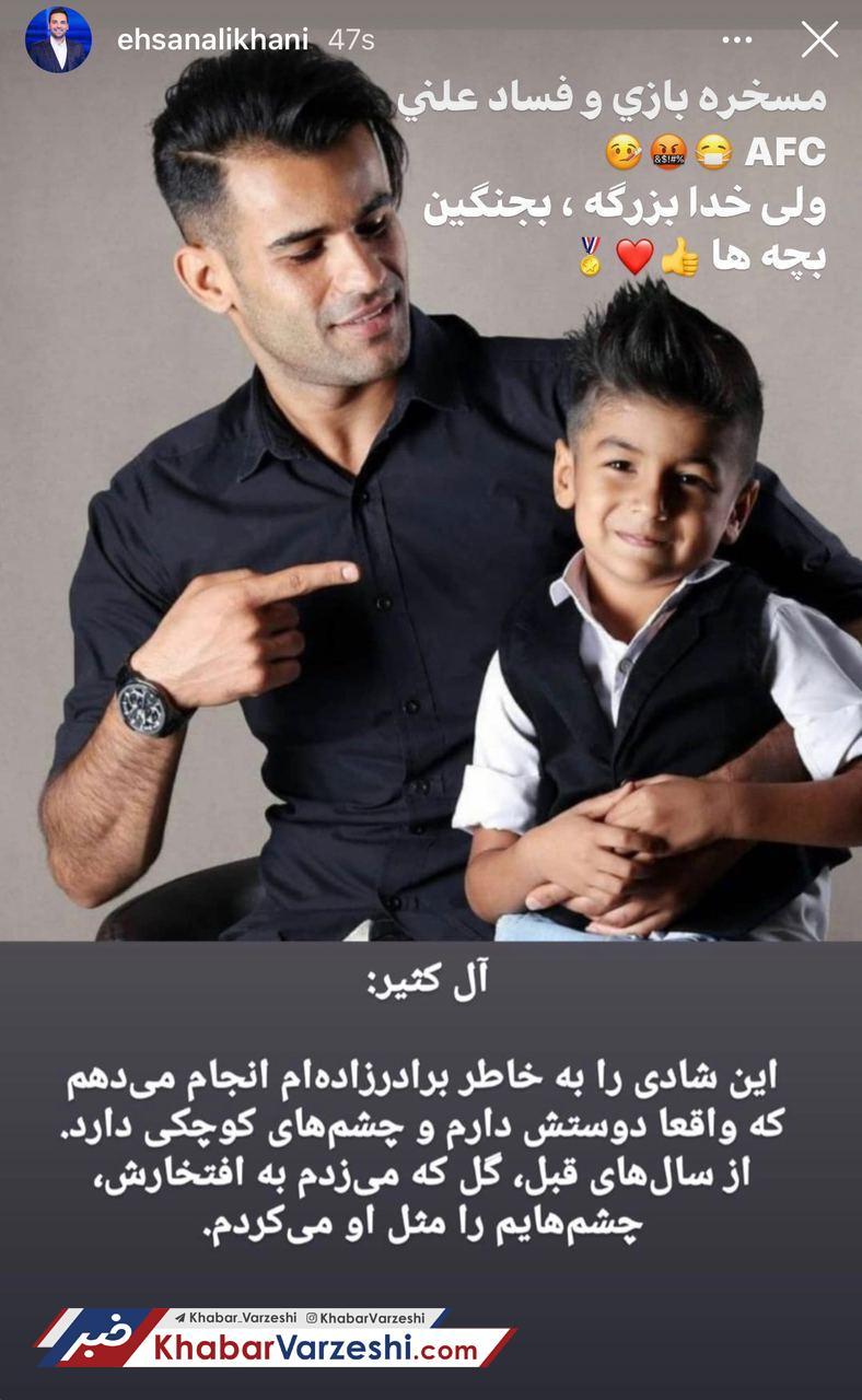 عکس| واکنش احسان علیخانی به محرومیت آلکثیر: مسخره بازی AFC